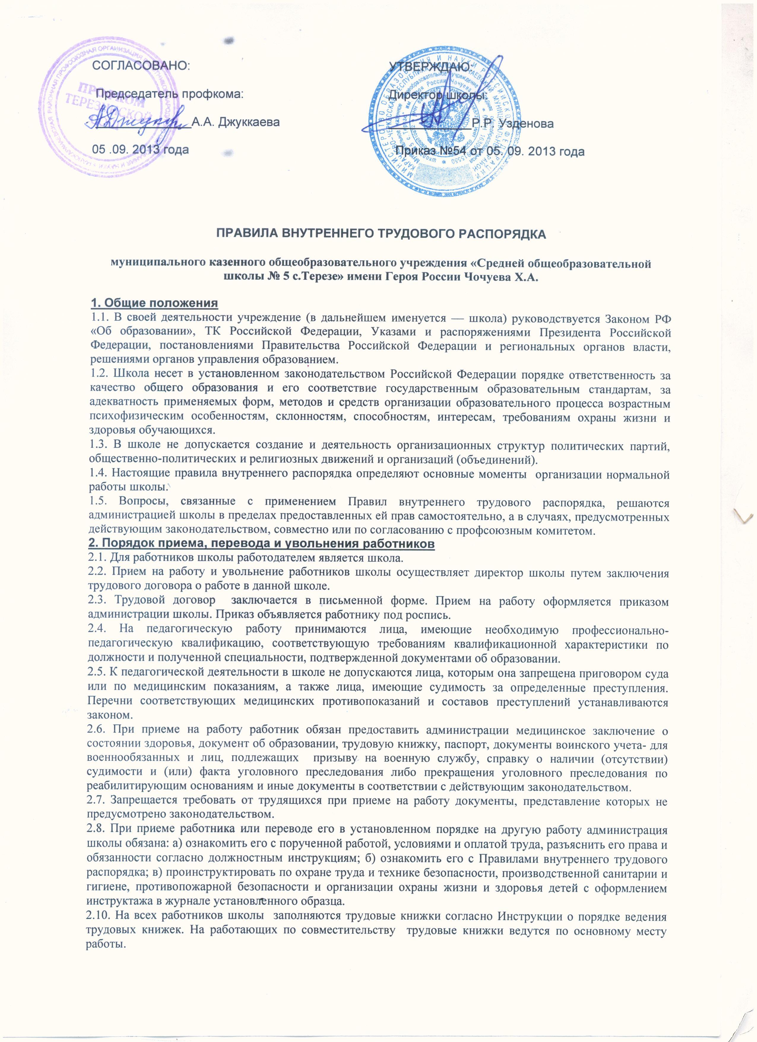 приказ о результатах контроля учителя химии