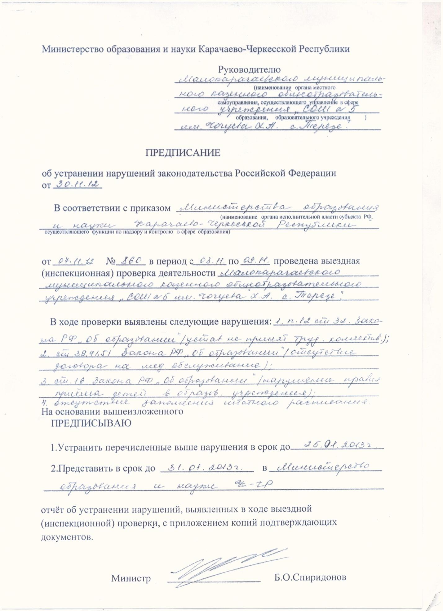 образец заполнения протокола педагогического совета